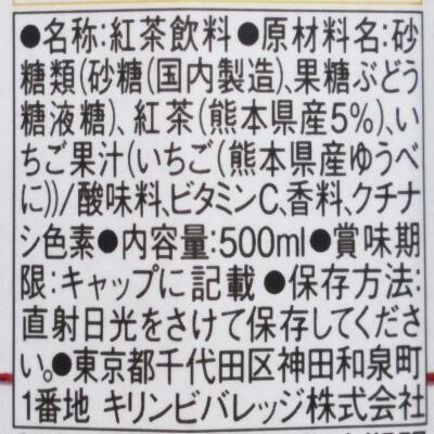 キリン 午後の紅茶,熊本応援いちご午後ティー,原材料名