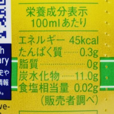 スコール 完熟ゴールドパイン,栄養成分表示