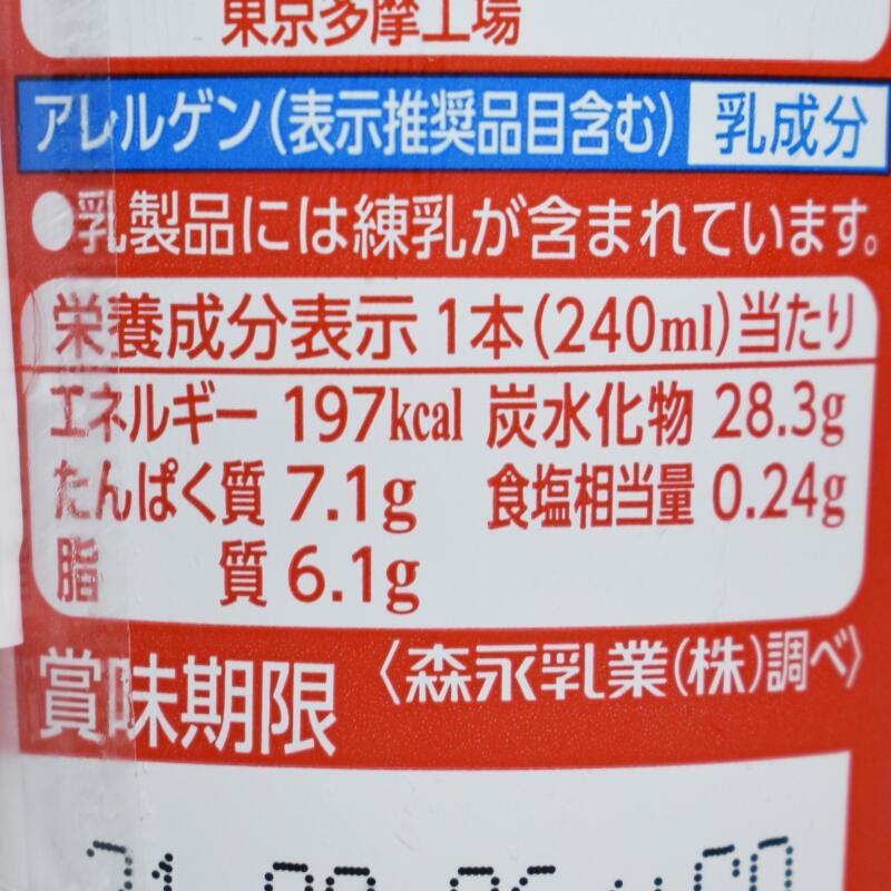 れん乳いちごラテ,栄養成分表示