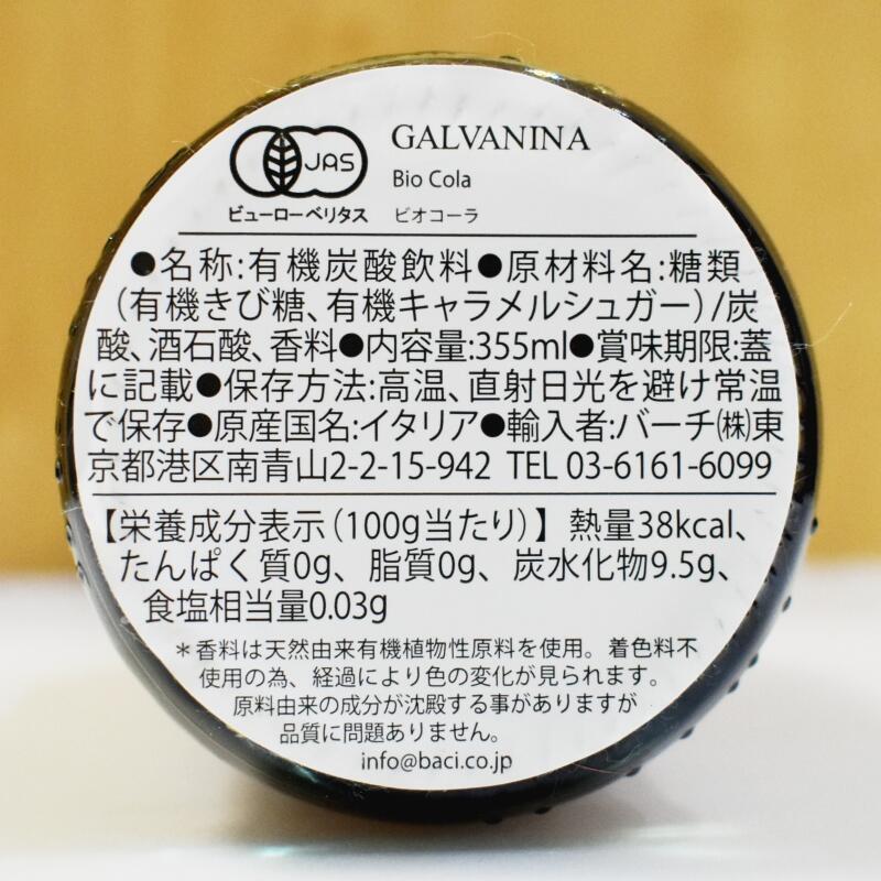 ガルバニーナ・ビオコーラ,原材料名,栄養成分表示
