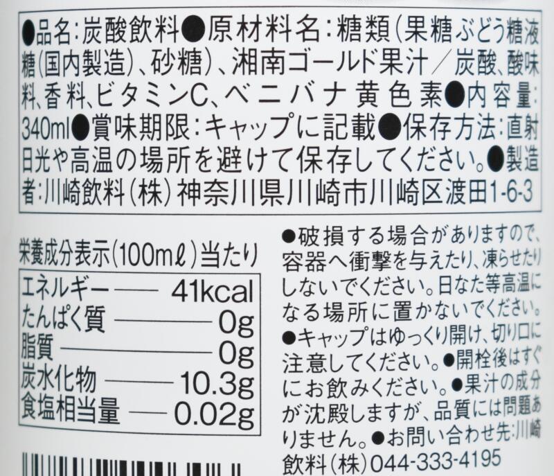 湘南ゴールドサイダー,原材料名,栄養成分表示