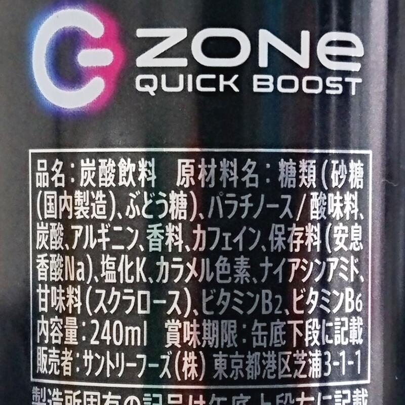 ZONe QUICK BOOST β Ver.0.9.19,ゾーン クイックブースト,原材料名
