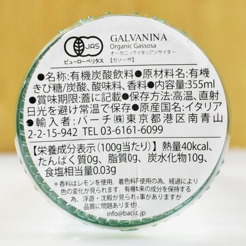 ガルバニーナ・ガソーザ,原材料名,栄養成分表示