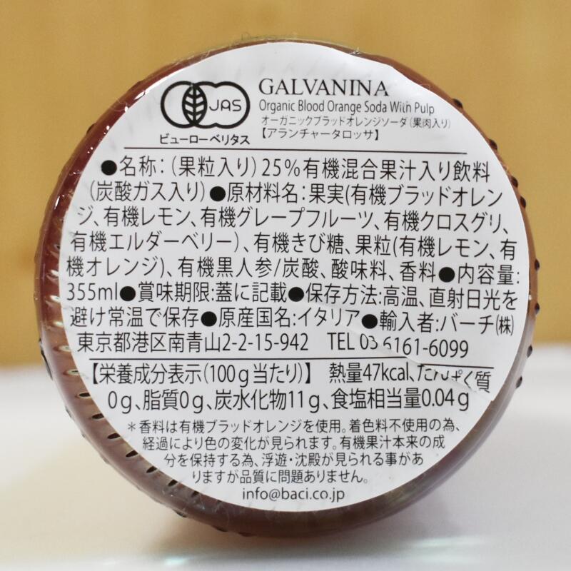 ガルバニーナ・アランチャータロッサ,原材料名,栄養成分表示