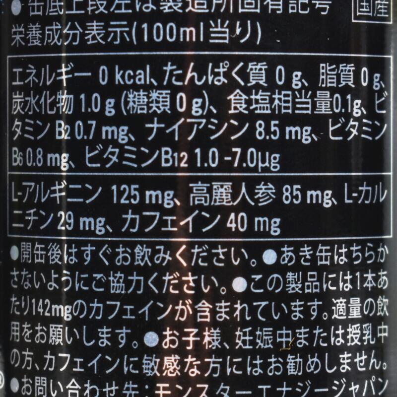モンスターエナジー ゼロシュガー,栄養成分表示