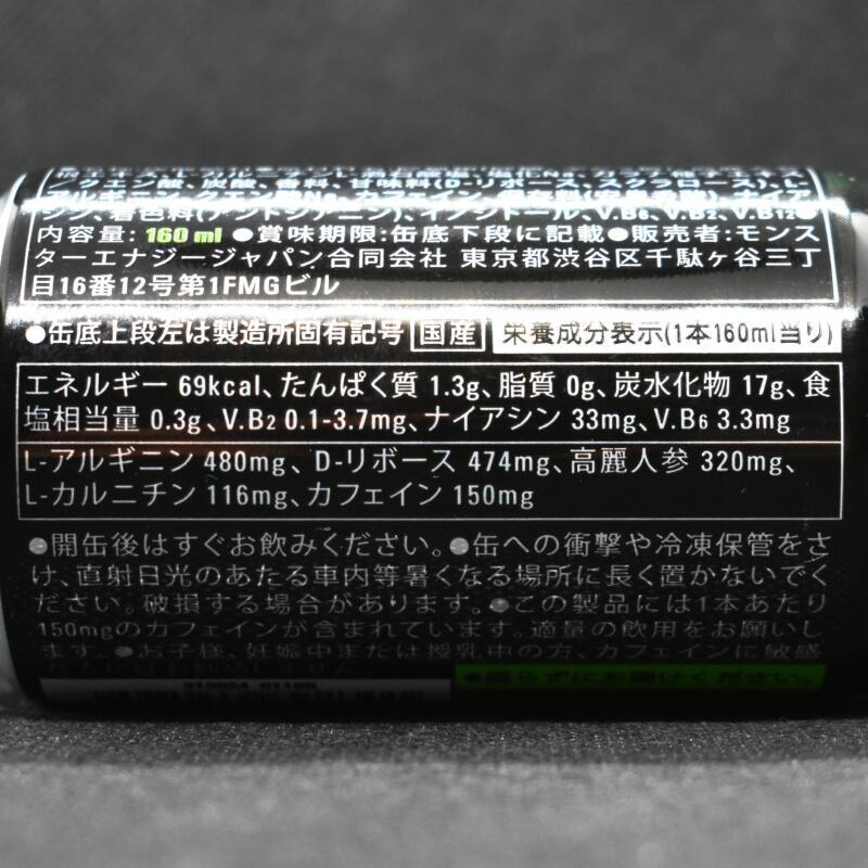 自販機限定モンスターエナジー M3缶160ml,栄養成分表示