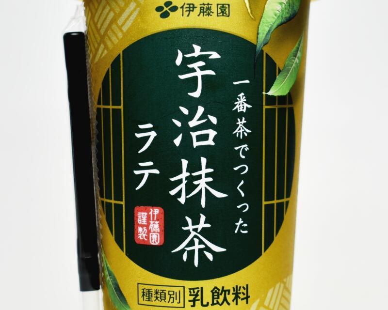 宇治抹茶を100%使用した抹茶ラテ