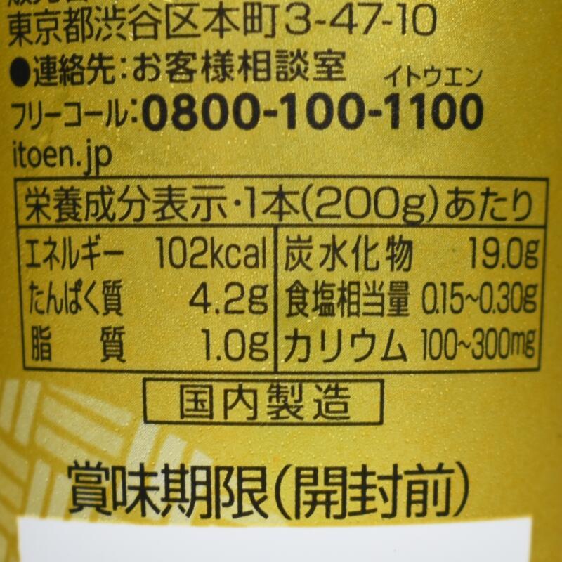 一番茶でつくった宇治抹茶ラテ,栄養成分表示