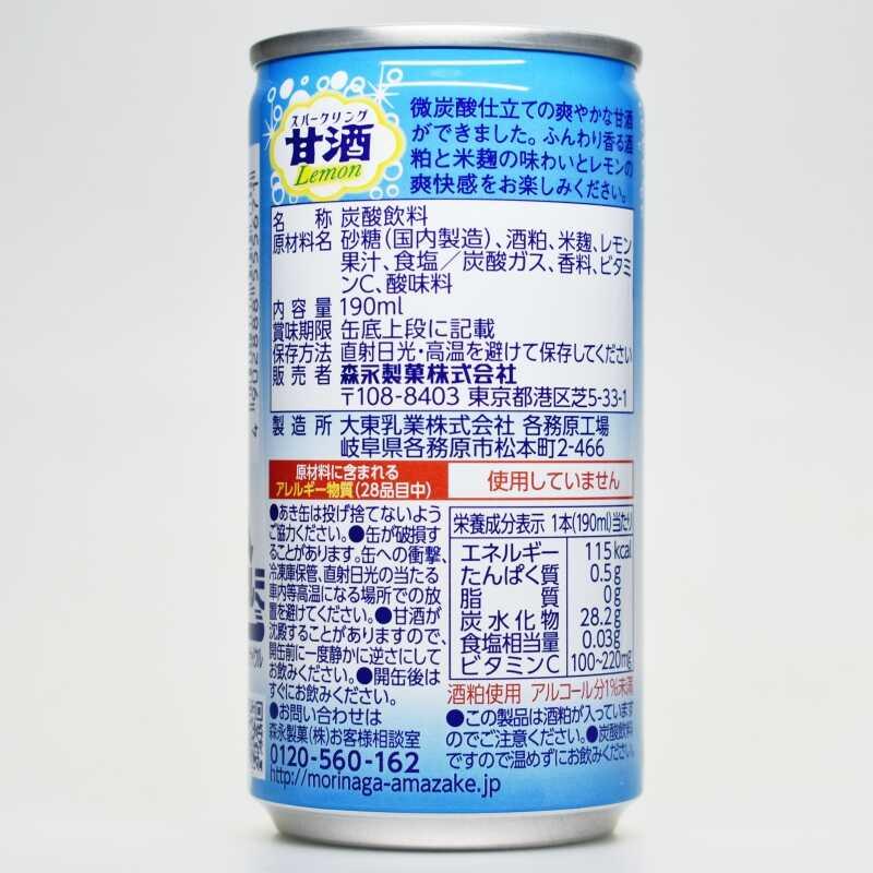 スパークリング甘酒レモン,原材料名,栄養成分表示
