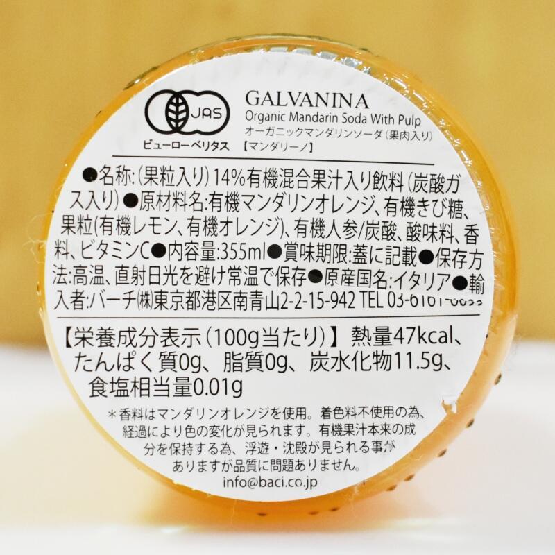 ガルバニーナ・マンダリーノ,栄養成分表示