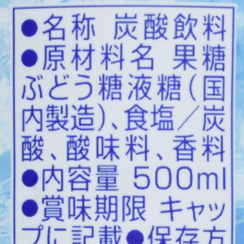 三ツ矢サイダー ソルティ,原材料名