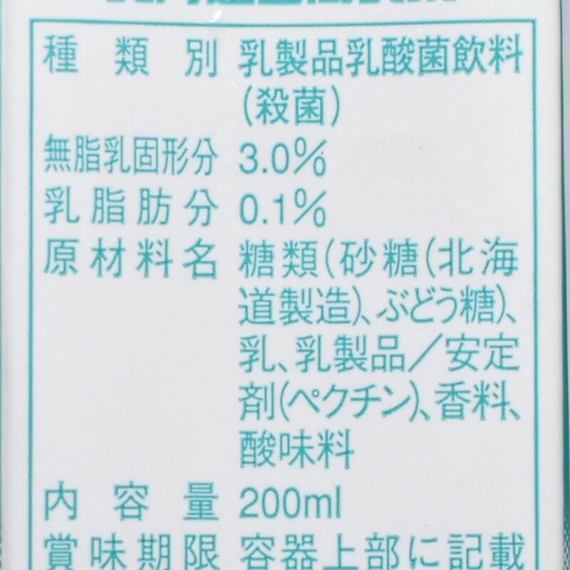 北海道日高乳業ヨーグルッペ,原材料名