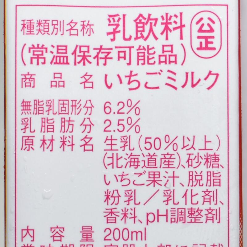 北海道日高いちごミルク,原材料名