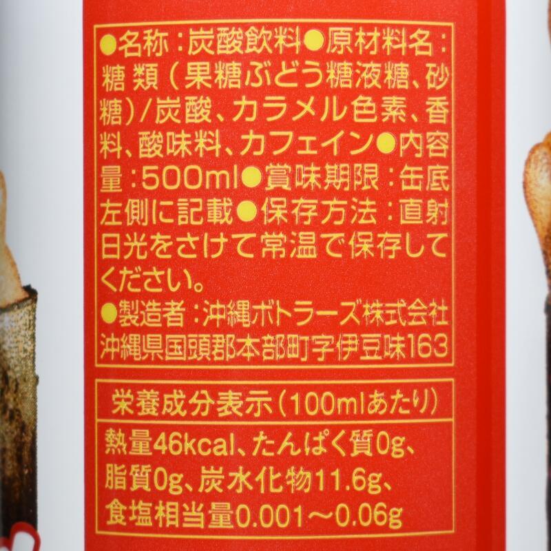 琉球コーラ,原材料名,栄養成分表示
