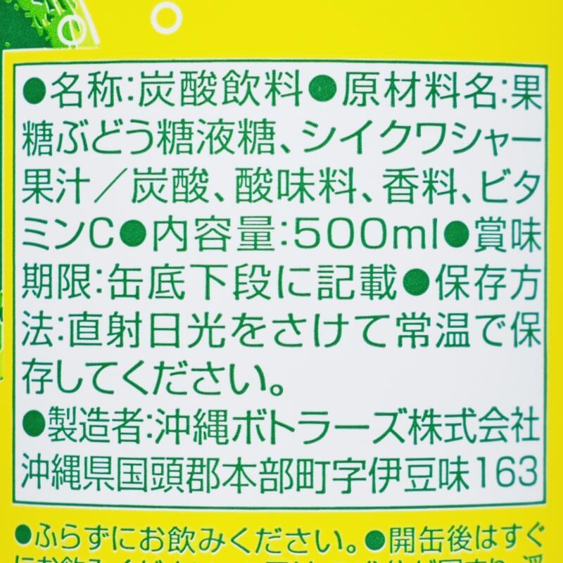 沖縄ボトラーズ シークヮーサーソーダ,原材料名