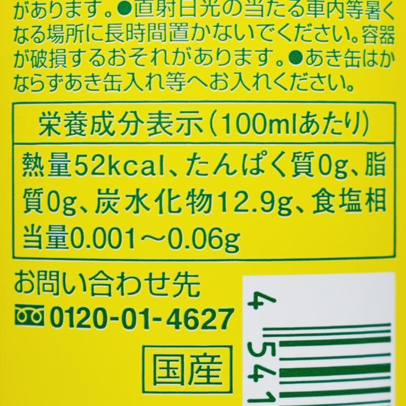 沖縄ボトラーズ シークヮーサーソーダ,栄養成分表示