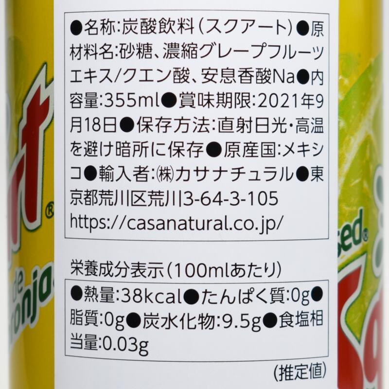 スクアート,原材料名,栄養成分表示