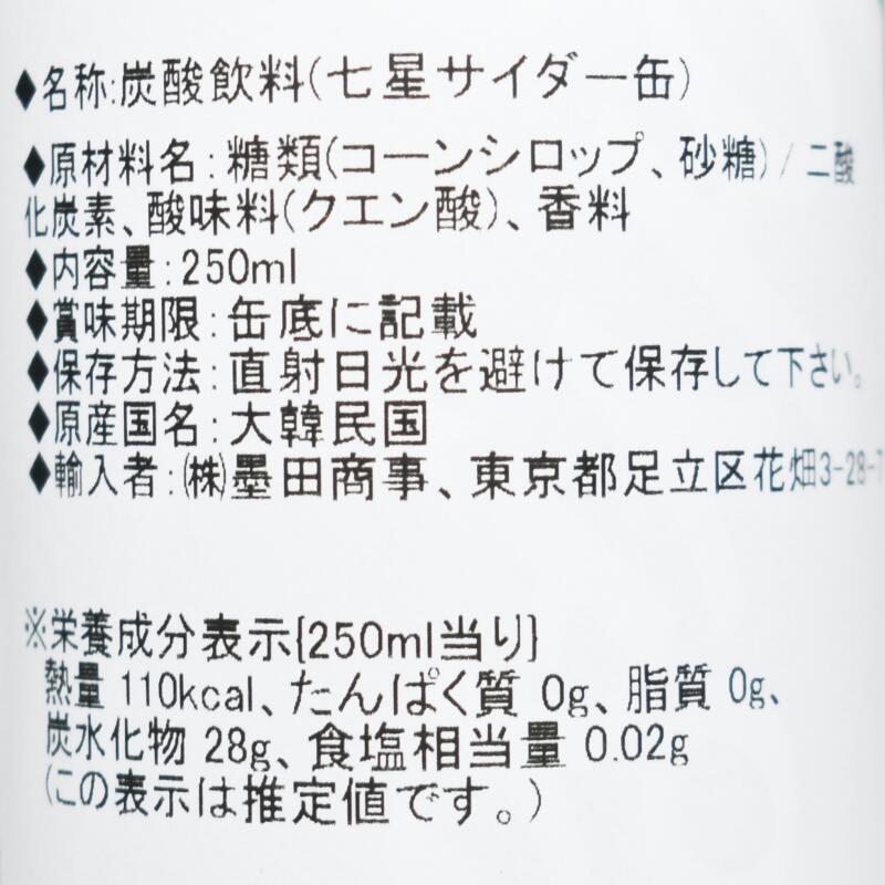 七星サイダー,原材料名,栄養成分表示
