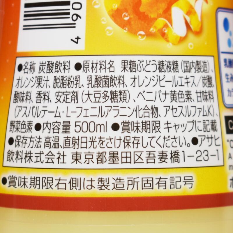 カルピスソーダ 至福の時間オレンジ,原材料名