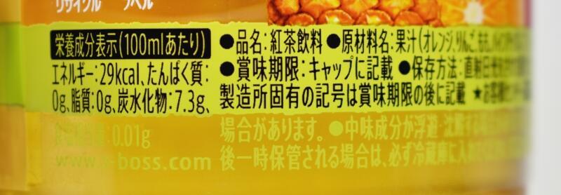 クラフトボス フルーツティー,原材料名,栄養成分表示