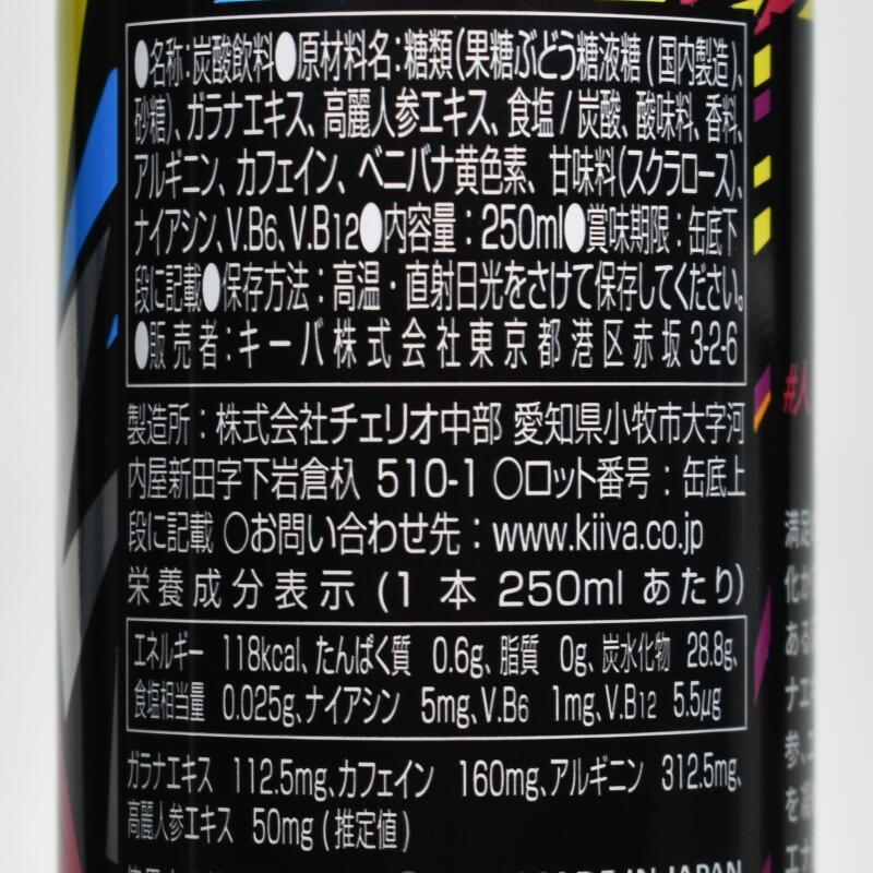キーバ エナジーブースト,KIIVA ENERGY BOOST,原材料名,栄養成分表示