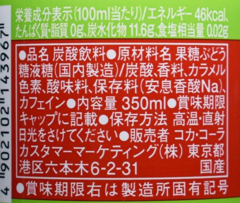 コカ・コーラ ライム,原材料名,栄養成分表示