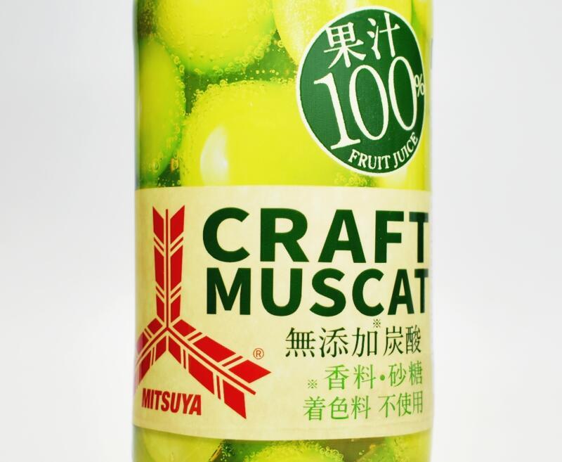 三ツ矢クラフトマスカット,CRAFT MUSCAT)