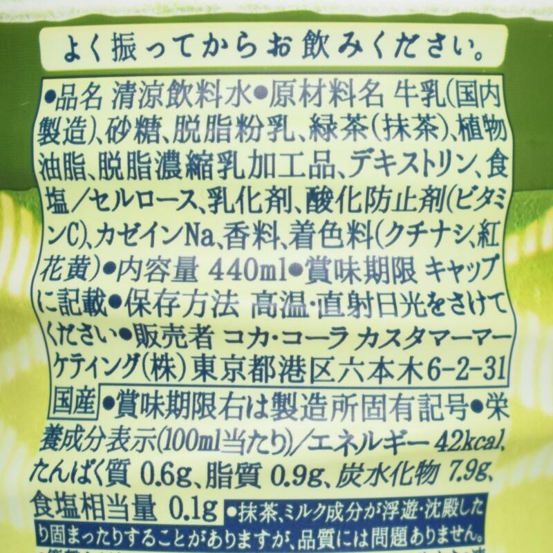 綾鷹カフェ抹茶ラテ,原材料名,栄養成分表示