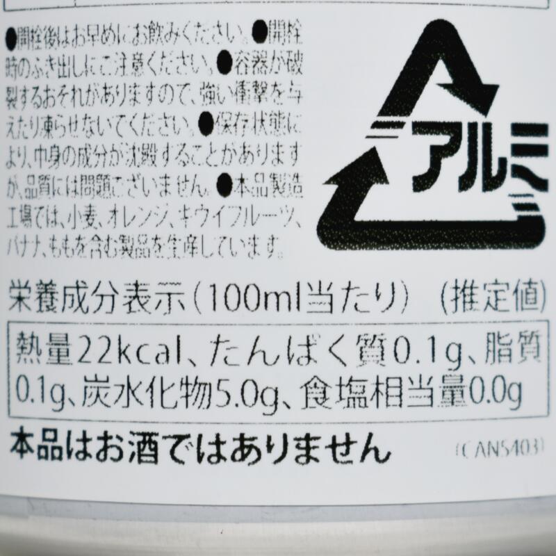 CAWSTON コーストン スパークリングエルダーフラワー レモネード,栄養成分表示