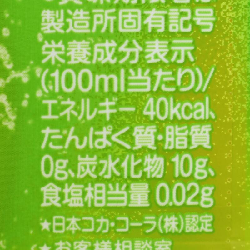 ファンタ ゴールデンキウイ+ソルト,栄養成分表示