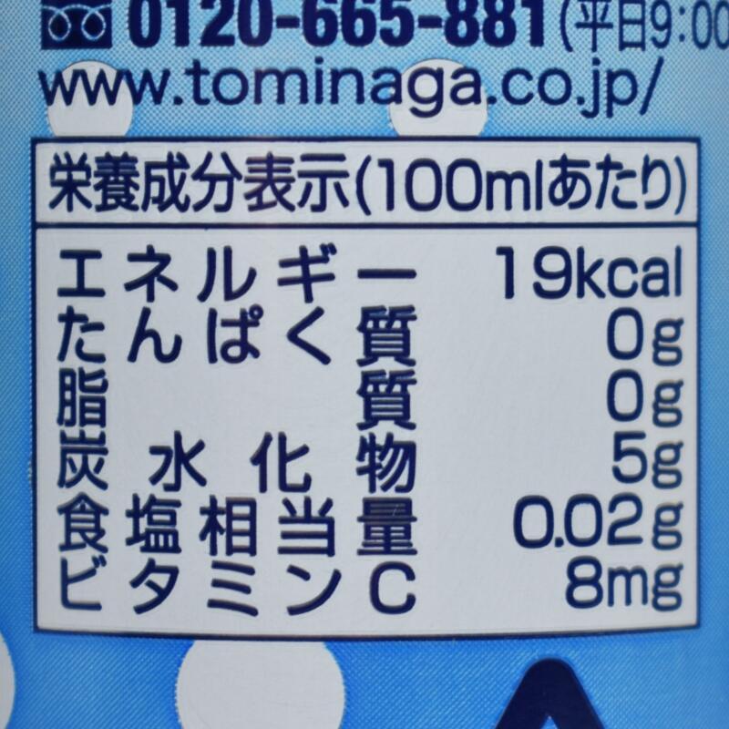 神戸居留地 サイダー,栄養成分表示