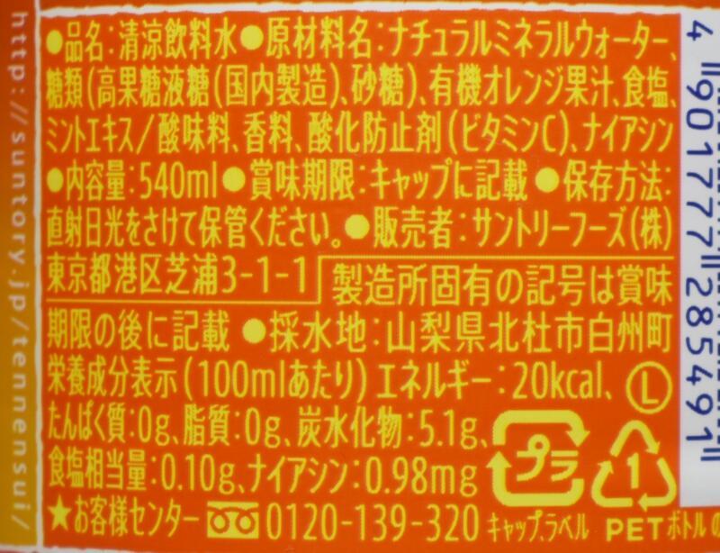 朝摘みオレンジ&サントリー天然水 ORANGE PRESSO,原材料名,栄養成分表示