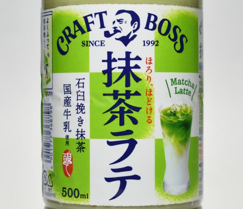 クラフトボス 抹茶ラテ