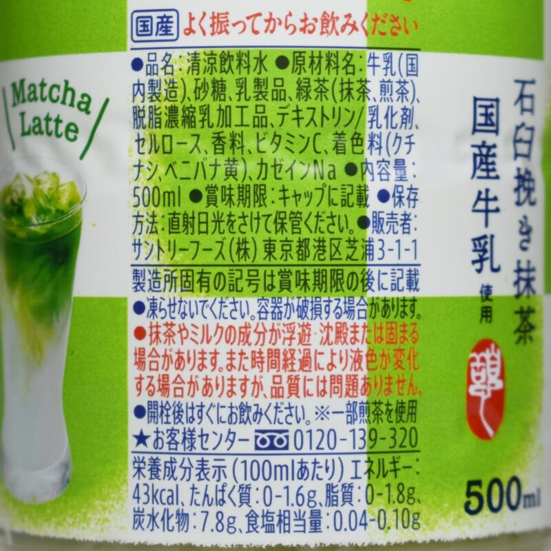 クラフトボス 抹茶ラテ,原材料名,栄養成分表示