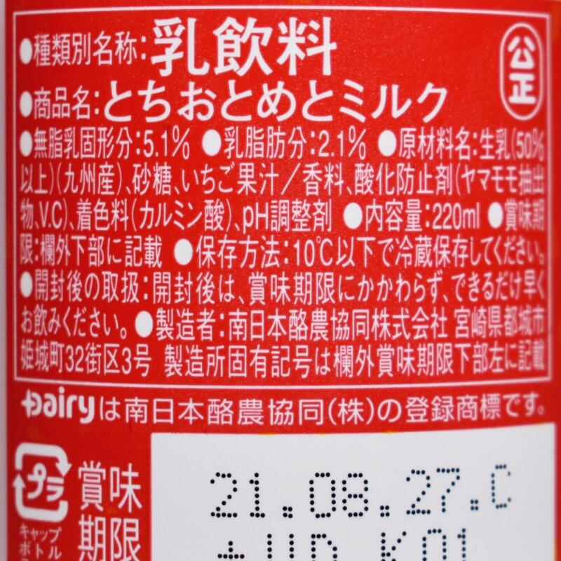 Dairyとちおとめとミルク220ml,原材料名