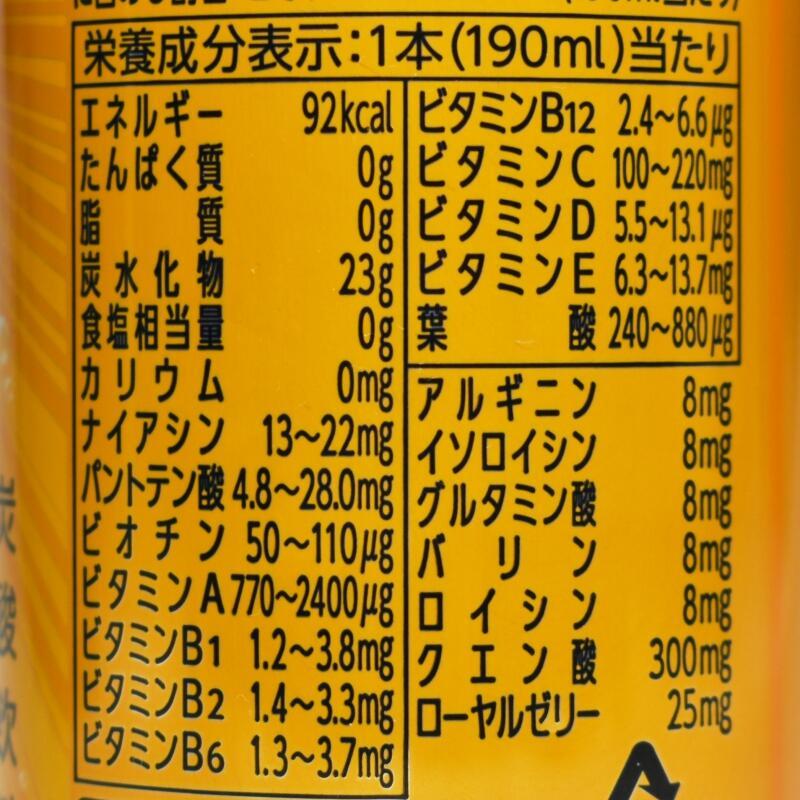 伊藤園ビタミンパワーGO!,栄養成分表示