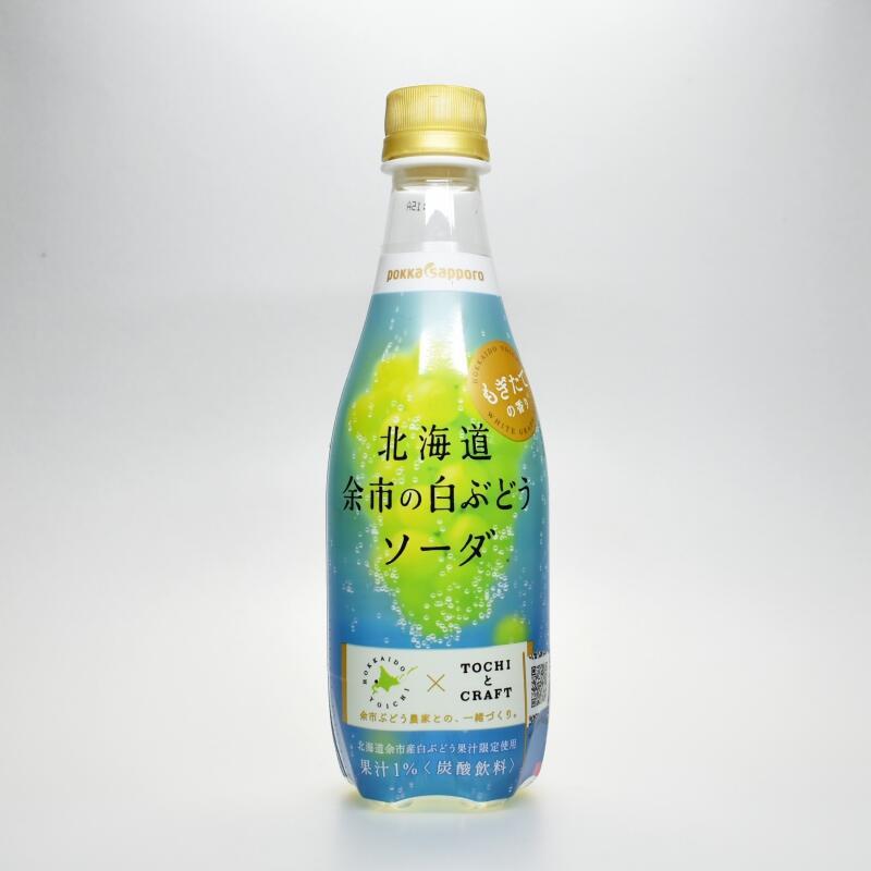 北海道余市の白ぶどうソーダ