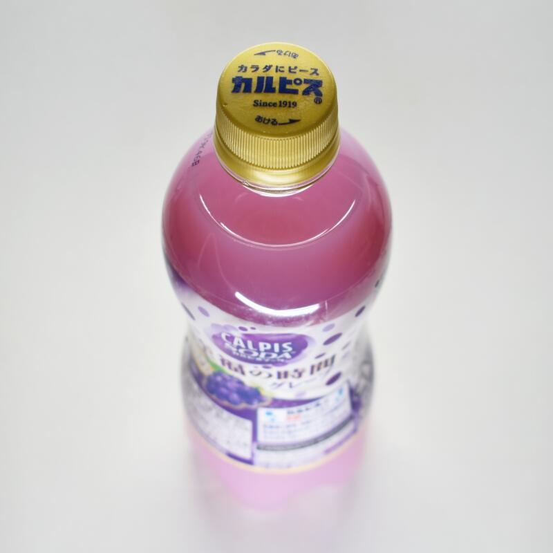 カルピスソーダ 至福の時間グレープ,ペットボトルキャップ