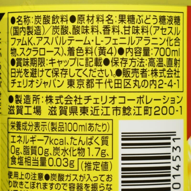 チェリオ メガ700パイナップル,原材料名,栄養成分表示