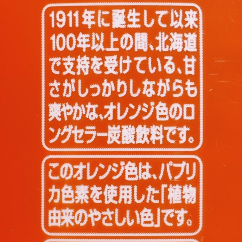 リボン ナポリン(Ribbom NAPOLIN),オレンジ色