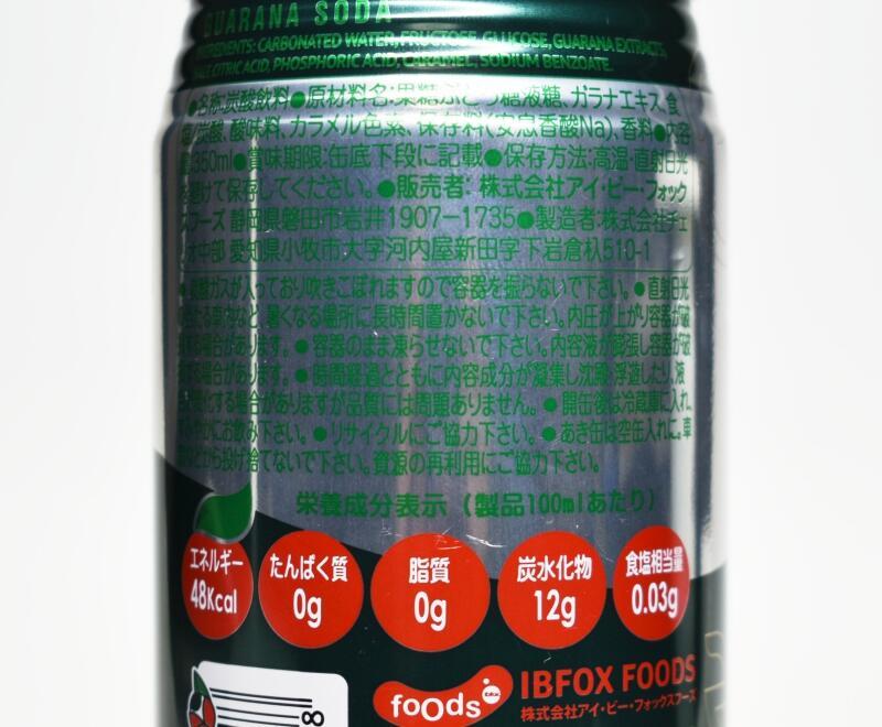 ウィンガラナ,原材料名,栄養成分表示