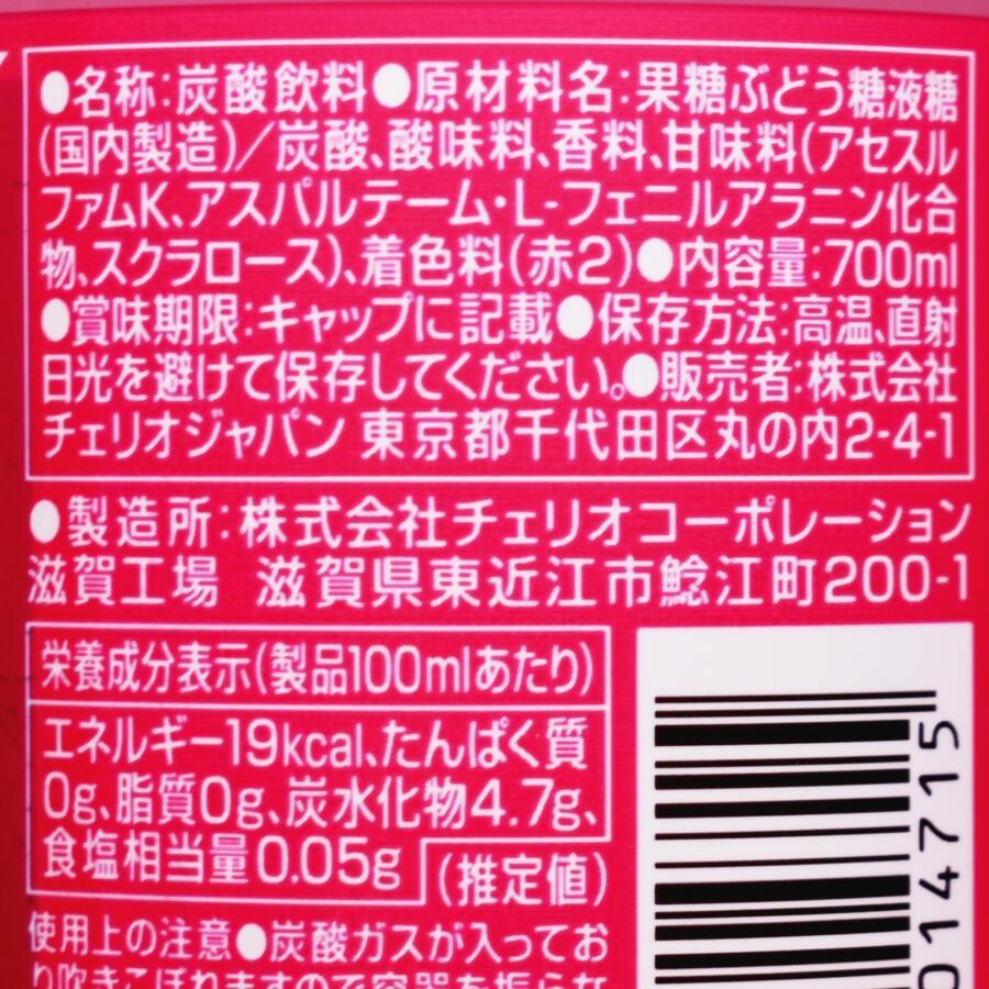 チェリオ メガ700フルーツパンチ,原材料名,栄養成分表示