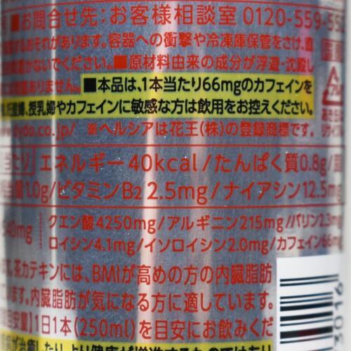 ダイドーThe BURNINGの栄養成分表示