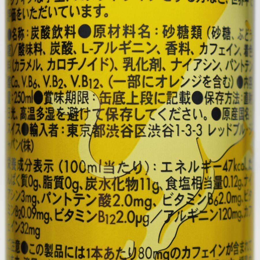 レッドブル・イエローエディションの原材料名、栄養成分表示