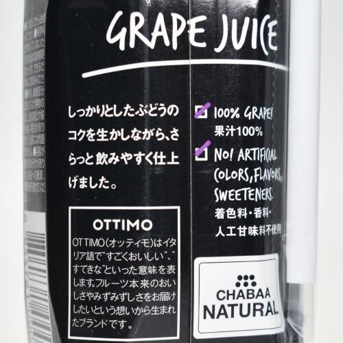 OTTIMO GRAPE オッティモグレープジュース