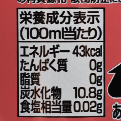 ブーブーソーダの栄養成分表示
