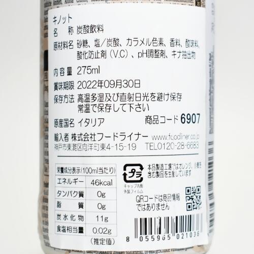 マカリオ・キノットの栄養成分表示