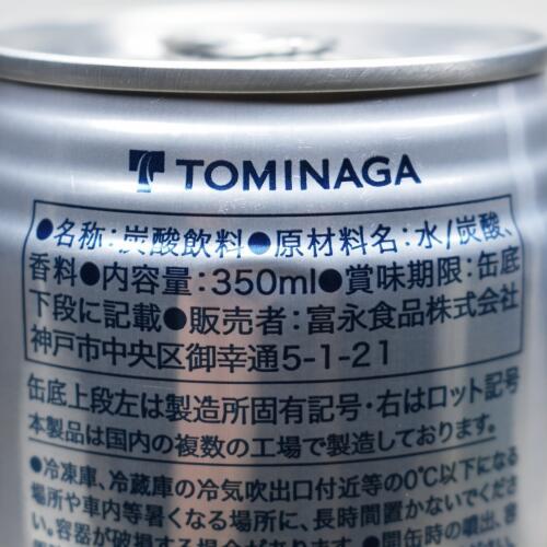 神戸居留地スパークリングウォーターレモンの原材料名
