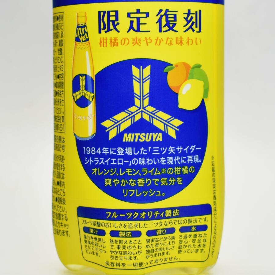 三ツ矢シトラスイエロー,MITSUYA Citrus Yellow