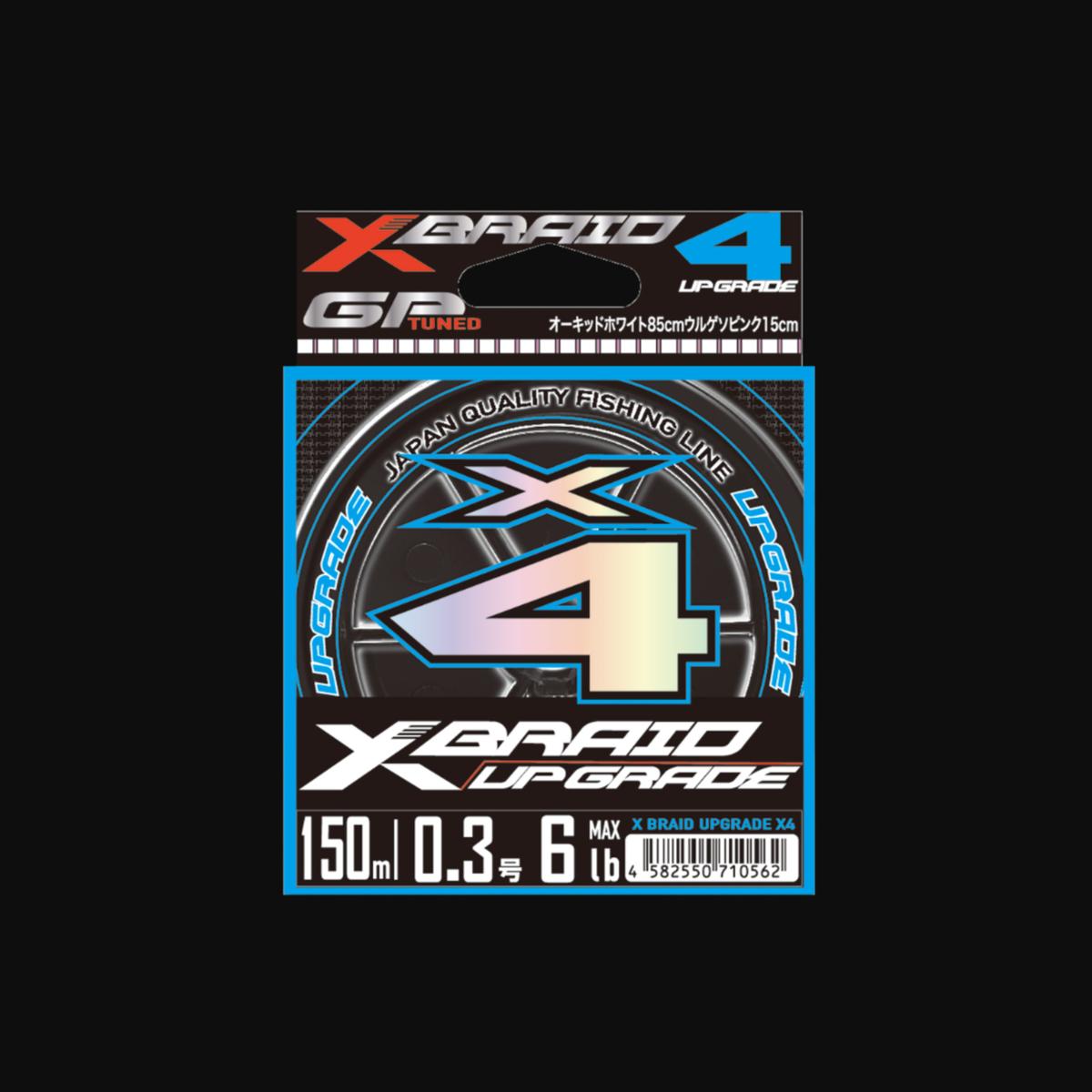 エックスブレイドアップグレードX4